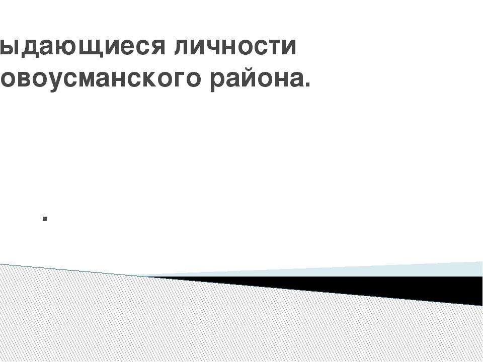 Выдающиеся личности Новоусманского района. .