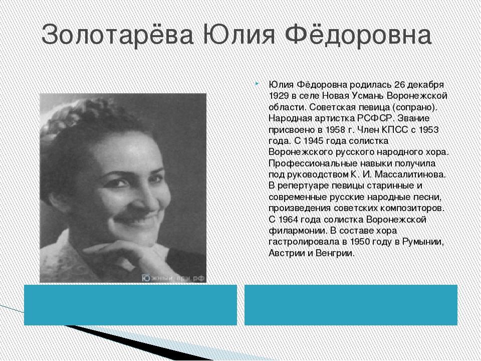 Золотарёва Юлия Фёдоровна Юлия Фёдоровна родилась 26 декабря 1929 в селе Нова...