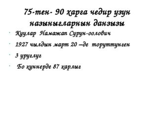 75-тен- 90 харга чедир узун назыныгларнын данзызы Куулар Намажап Сурун-оолови
