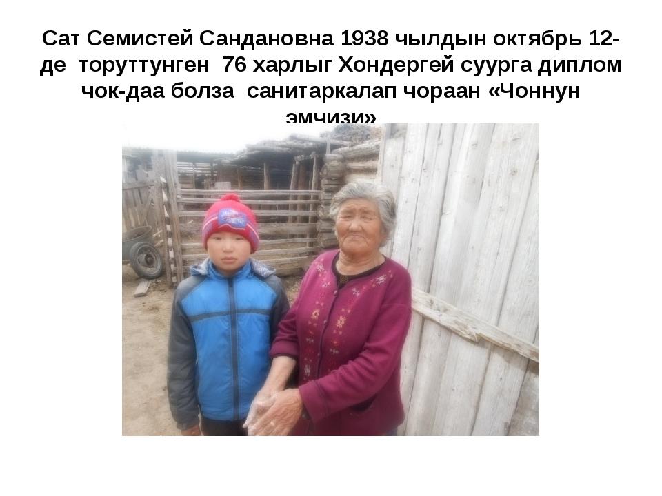 Сат Семистей Сандановна 1938 чылдын октябрь 12-де торуттунген 76 харлыг Хонде...