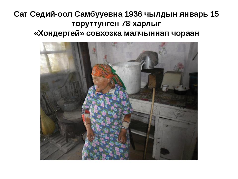 Сат Седий-оол Самбууевна 1936 чылдын январь 15 торуттунген 78 харлыг «Хондерг...