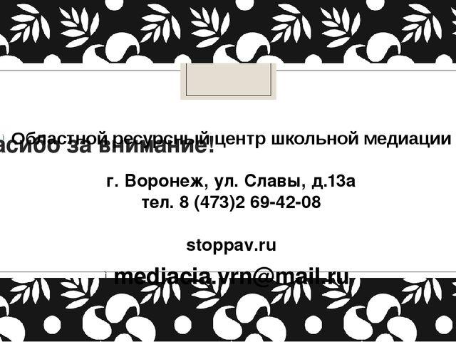 Спасибо за внимание! Областной ресурсный центр школьной медиации г. Воронеж,...