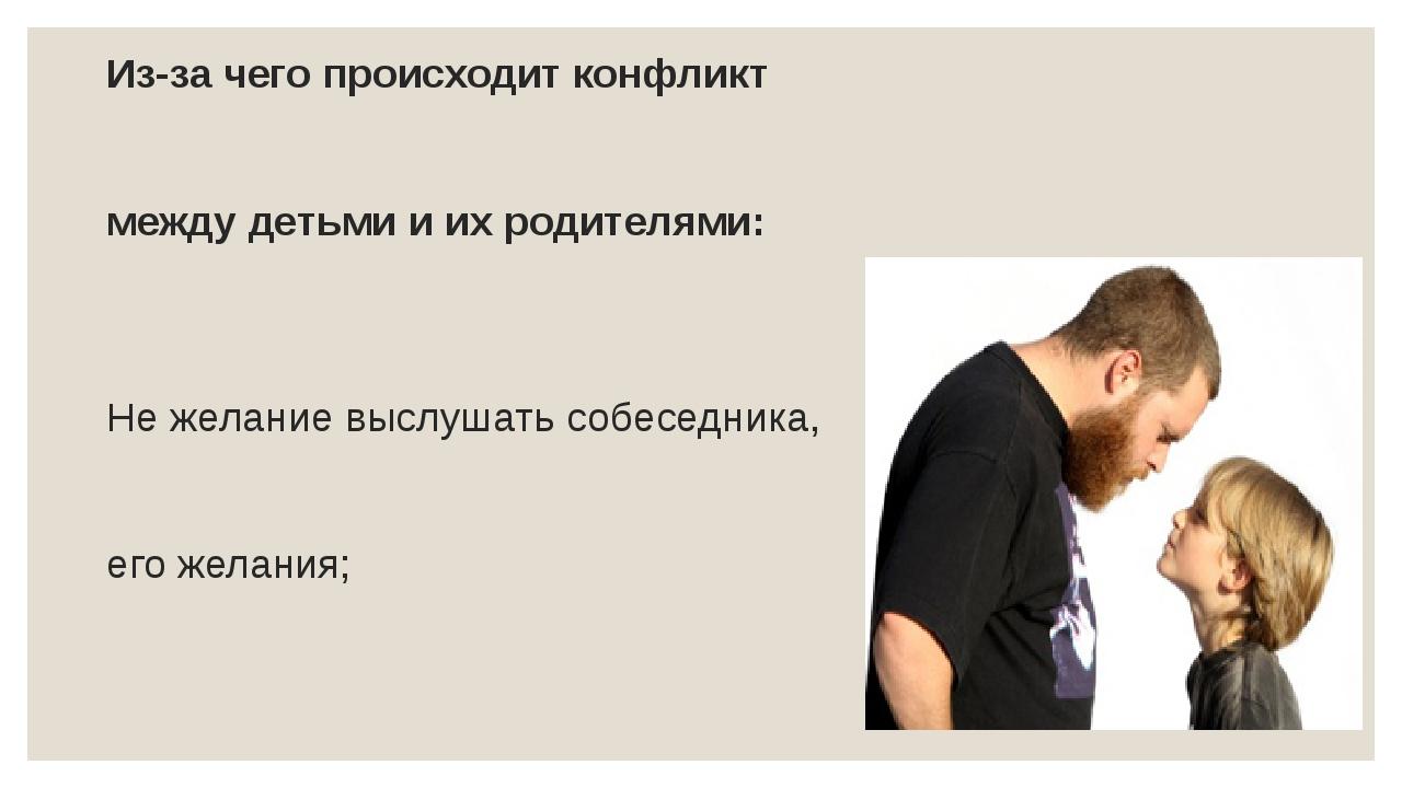 Из-за чего происходит конфликт между детьми и их родителями: Не желание выслу...