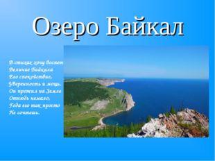 Озеро Байкал В стихах хочу воспеть Величие Байкала Его спокойствие, Уверенно