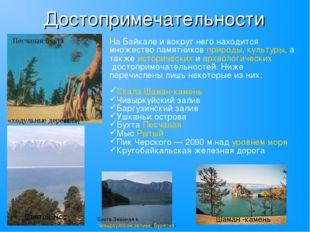 Достопримечательности На Байкале и вокруг него находится множество памятников