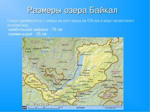 Размеры озера Байкал Озеро протянулось с севера на юго-запад на 636 км в вид