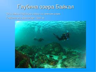 Это самое глубокое озеро на земном шаре. Глубина его достигает 1641 м. Глуби