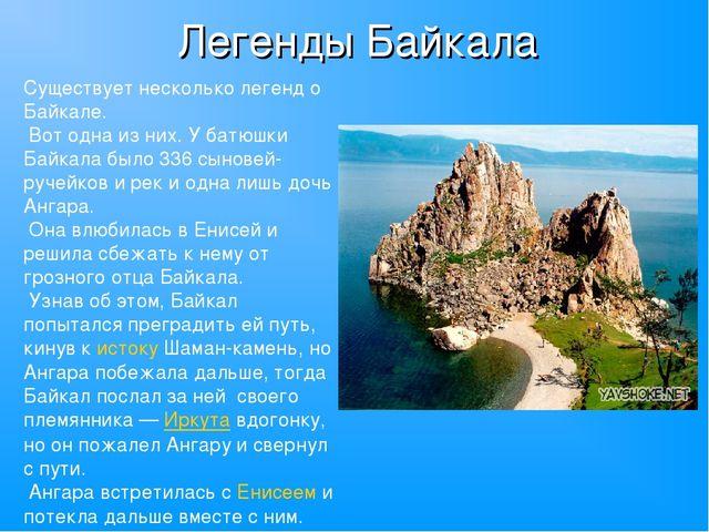 Легенды Байкала Существует несколько легенд о Байкале. Вот одна из них. У бат...