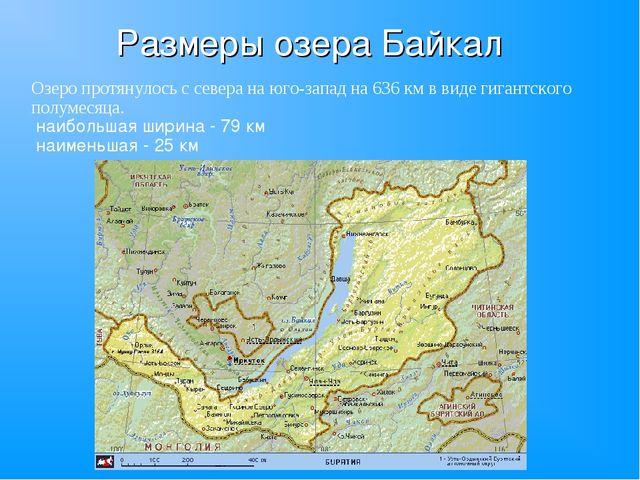 Размеры озера Байкал Озеро протянулось с севера на юго-запад на 636 км в вид...