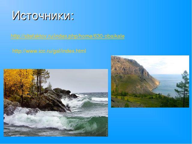 Источники: http://sitefaktov.ru/index.php/home/630-obaikale http://www.icc.r...