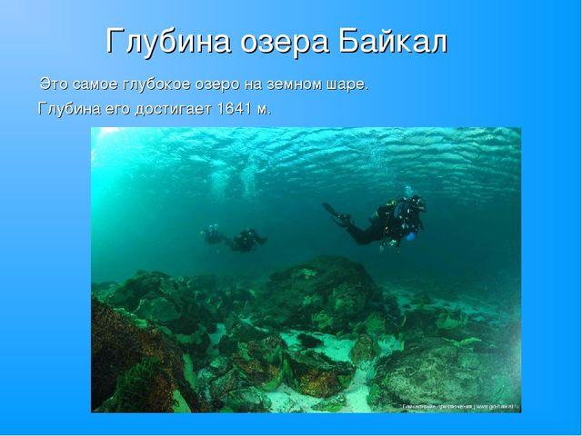 Это самое глубокое озеро на земном шаре. Глубина его достигает 1641 м. Глуби...