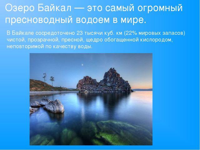 Озеро Байкал — это самый огромный пресноводный водоем в мире. В Байкале соср...