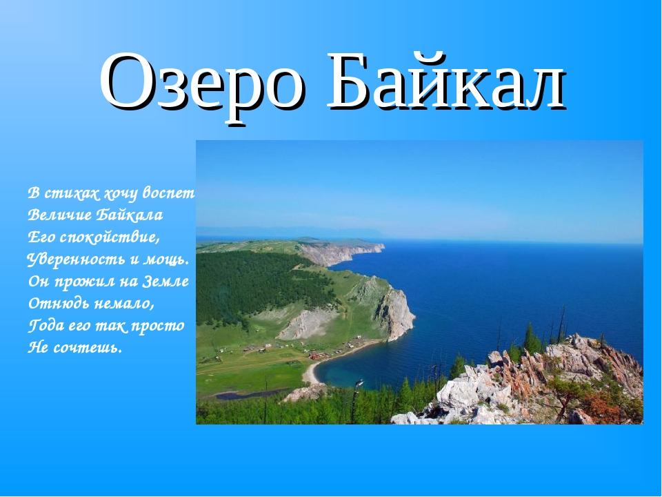 Озеро Байкал В стихах хочу воспеть Величие Байкала Его спокойствие, Уверенно...