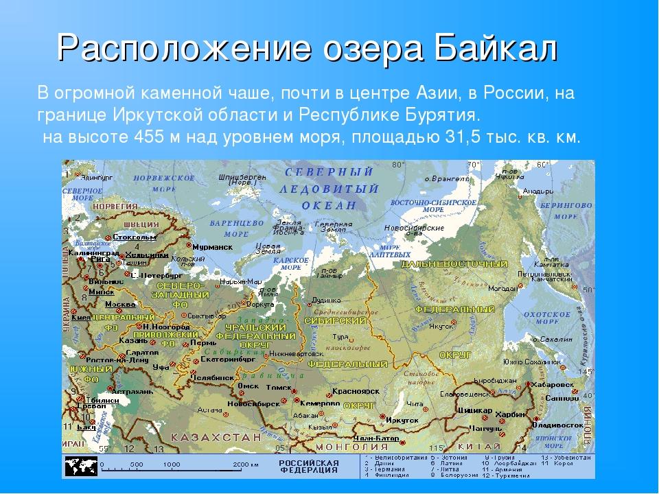 Расположение озера Байкал В огромной каменной чаше, почти в центре Азии, в Р...