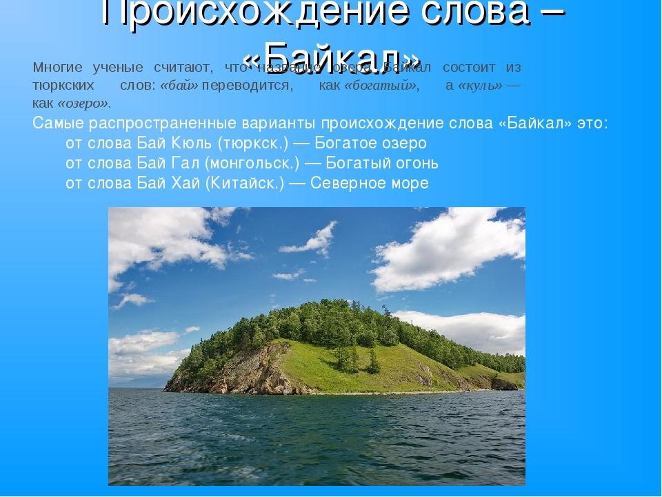 Происхождение слова – «Байкал» Самые распространенные варианты происхождение...