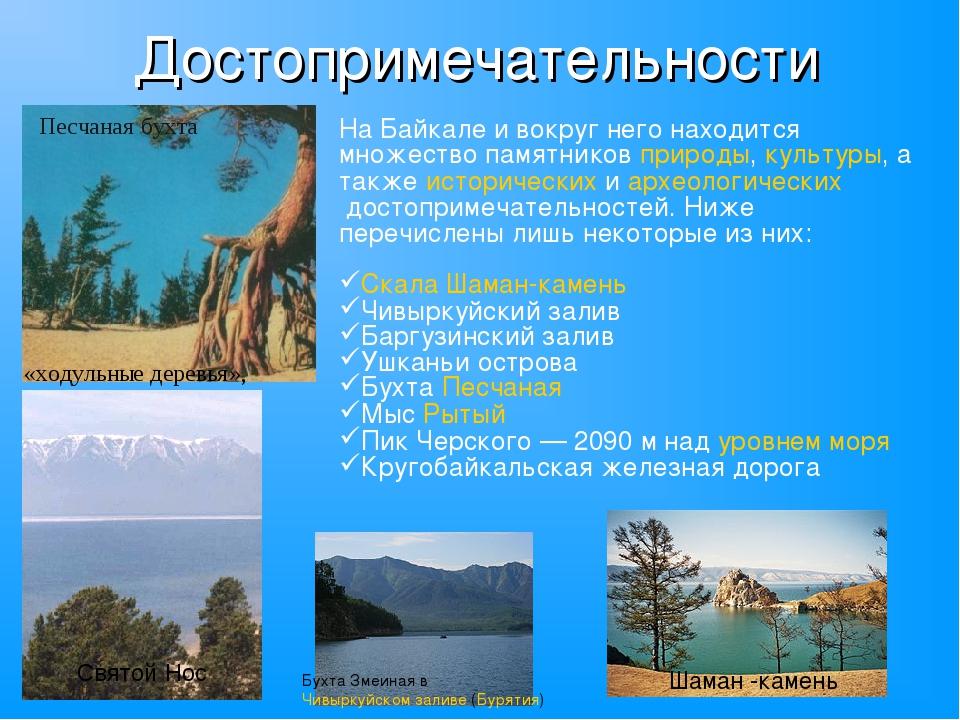 Достопримечательности На Байкале и вокруг него находится множество памятников...