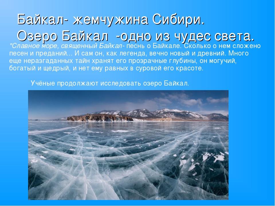 "Байкал- жемчужина Сибири. Озеро Байкал -одно из чудес света. ""Славное море, с..."