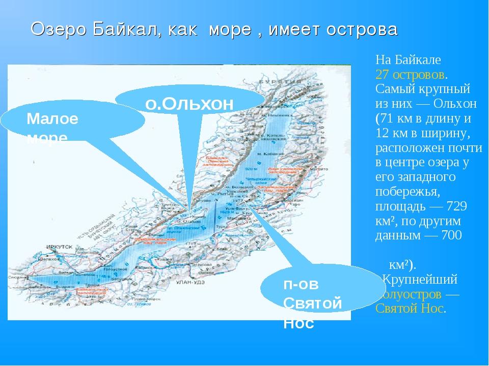 Озеро Байкал, как море , имеет острова На Байкале27 островов. Самый крупный...