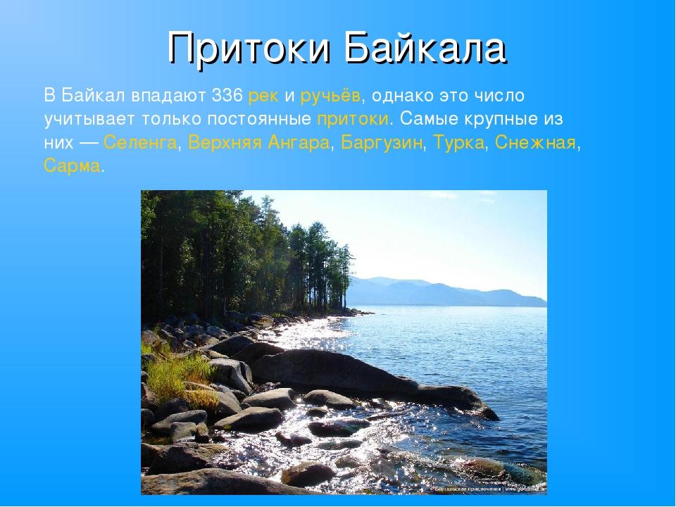 Притоки Байкала В Байкал впадают 336рекиручьёв, однако это число учитывает...