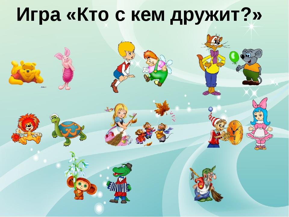 Игра «Кто с кем дружит?»
