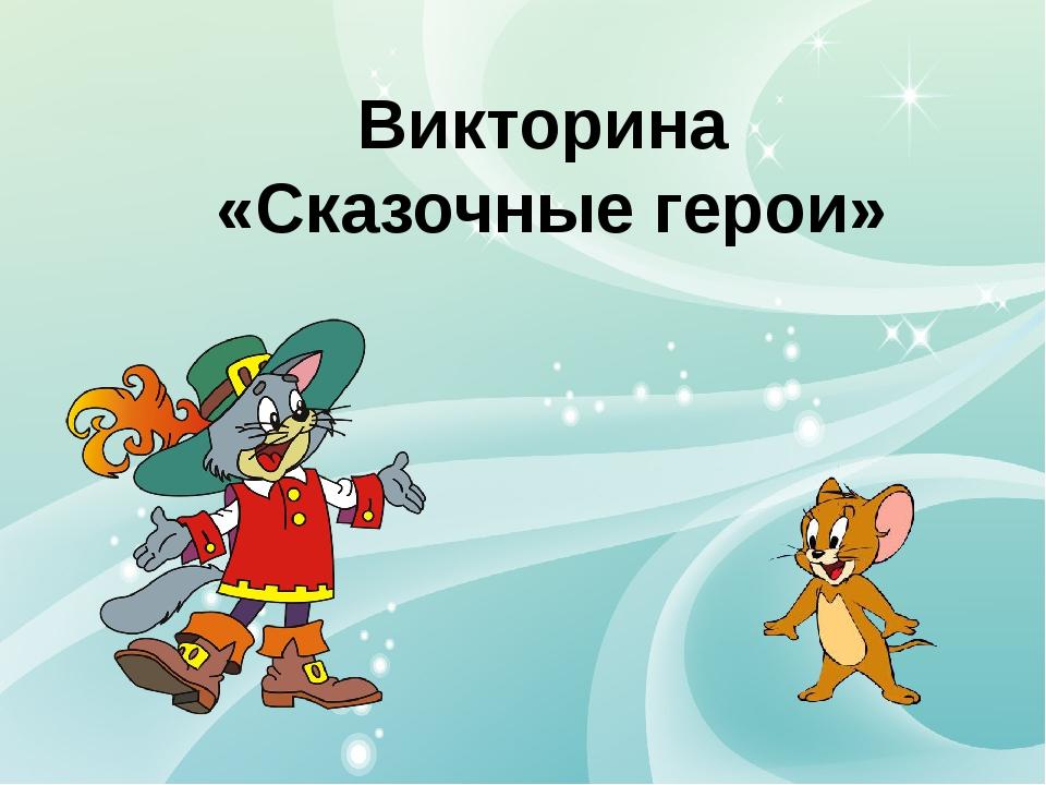 Викторина «Сказочные герои»
