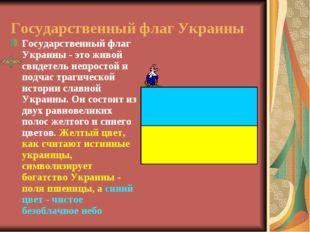 Государственный флаг Украины Государственный флаг Украины - это живой свидете