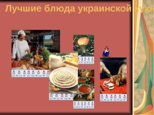 Лучшие блюда украинской кухни