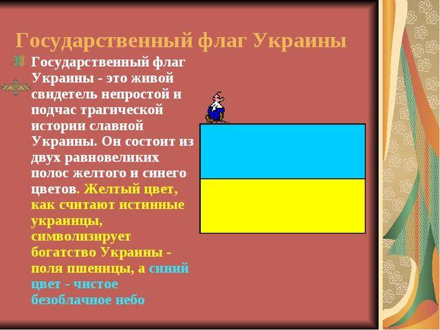 Государственный флаг Украины Государственный флаг Украины - это живой свидете...