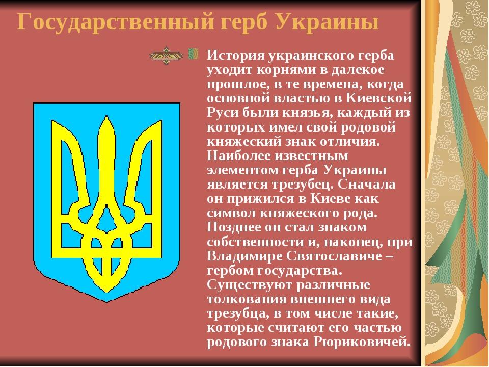 Государственный герб Украины История украинского герба уходит корнями в далек...