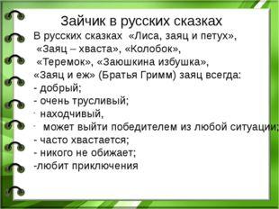 Зайчик в русских сказках В русских сказках «Лиса, заяц и петух», «Заяц – хва