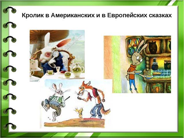Кролик в Американских и в Европейских сказках