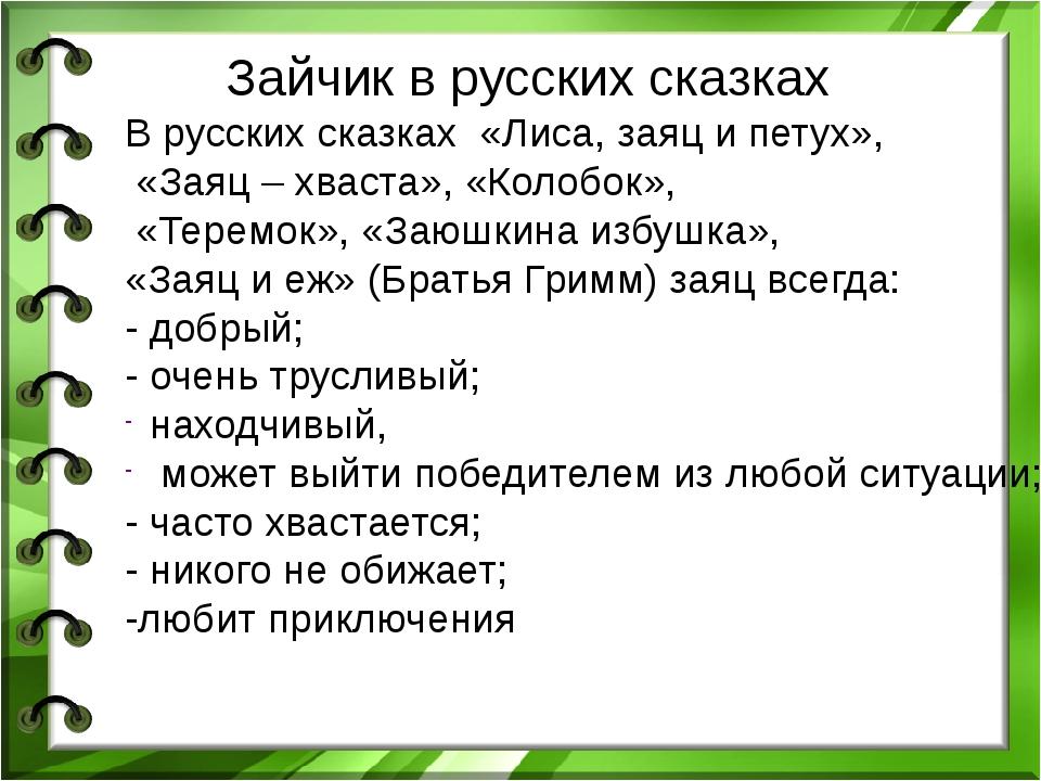 Зайчик в русских сказках В русских сказках «Лиса, заяц и петух», «Заяц – хва...
