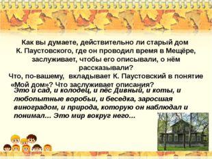 Как вы думаете, действительно ли старый дом К. Паустовского, где он проводил