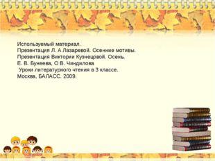Используемый материал. Презентация Л. А Лазаревой. Осенние мотивы. Презентаци