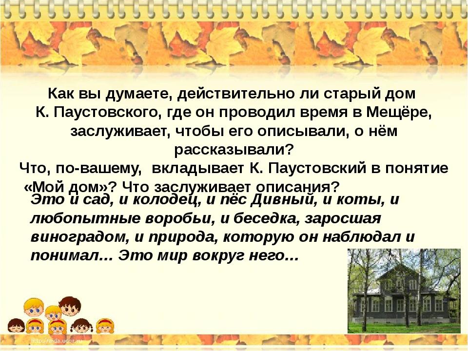Как вы думаете, действительно ли старый дом К. Паустовского, где он проводил...