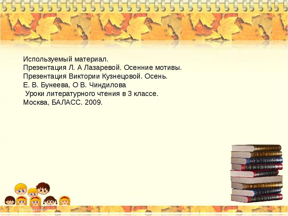 Используемый материал. Презентация Л. А Лазаревой. Осенние мотивы. Презентаци...