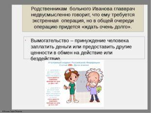 Родственникам больного Иванова главврач недвусмысленно говорит, что ему треб