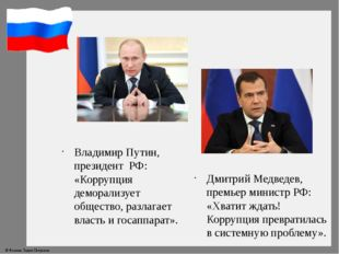 Владимир Путин, президент РФ: «Коррупция деморализует общество, разлагает вла