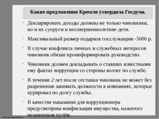 Какие предложения Кремля утвердила Госдума. Декларировать доходы должны не то