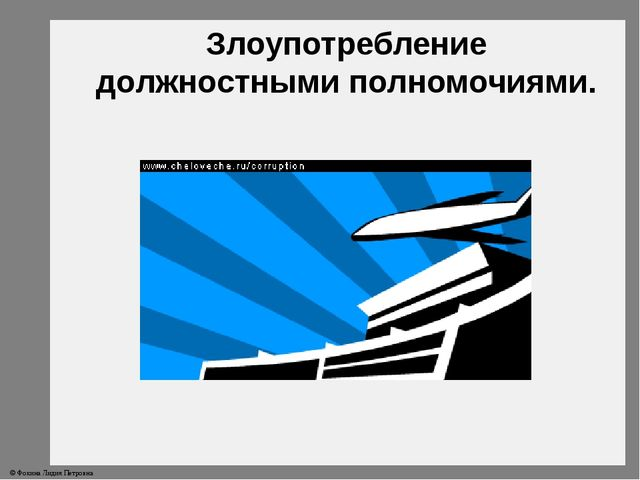 Злоупотребление должностными полномочиями. © Фокина Лидия Петровна