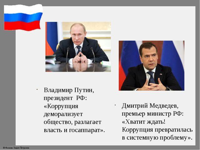 Владимир Путин, президент РФ: «Коррупция деморализует общество, разлагает вла...