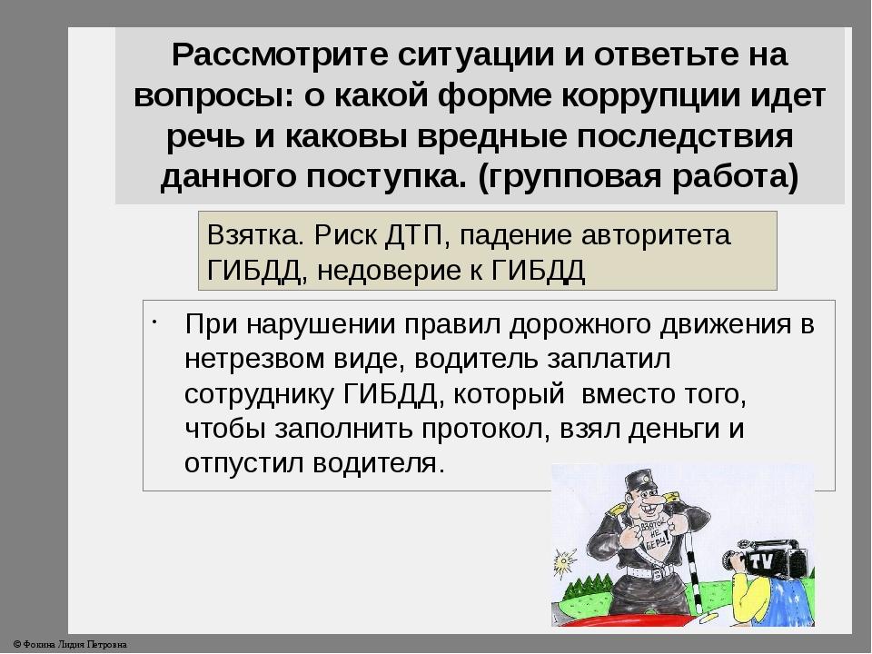 Рассмотрите ситуации и ответьте на вопросы: о какой форме коррупции идет речь...