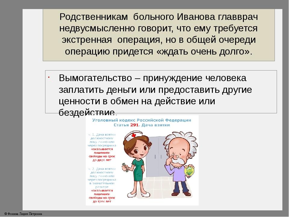 Родственникам больного Иванова главврач недвусмысленно говорит, что ему треб...