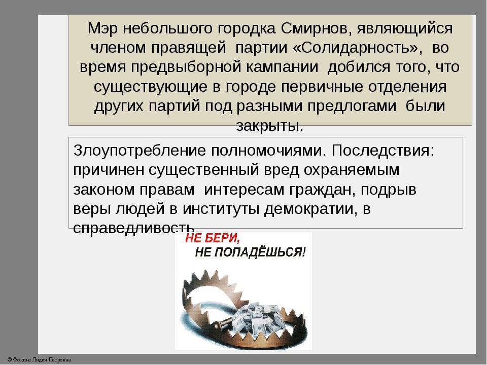 Мэр небольшого городка Смирнов, являющийся членом правящей партии «Солидарно...