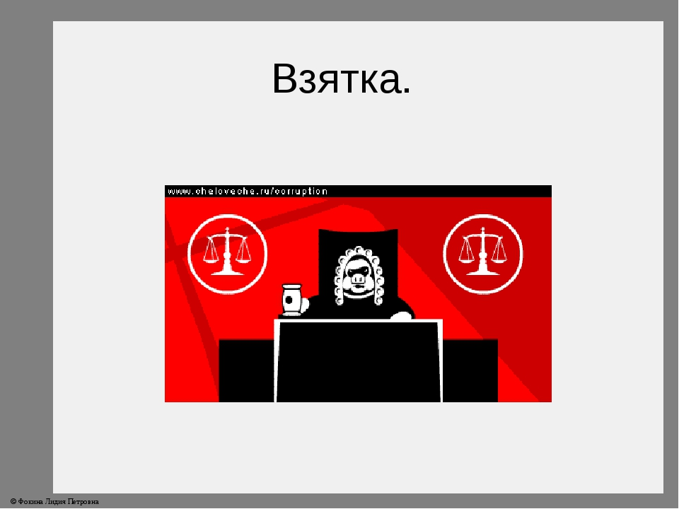 Взятка. © Фокина Лидия Петровна