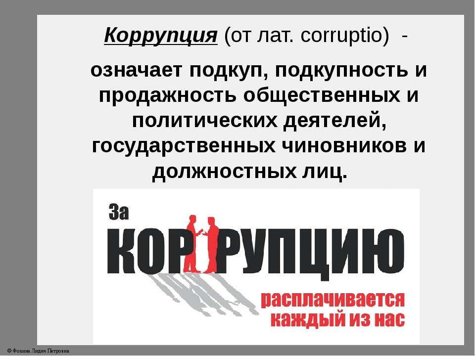 Коррупция (от лат. corruptio) - означает подкуп, подкупность и продажность об...
