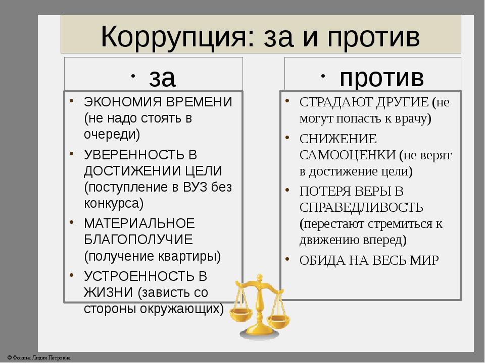 Коррупция: за и против за ЭКОНОМИЯ ВРЕМЕНИ (не надо стоять в очереди) УВЕРЕНН...