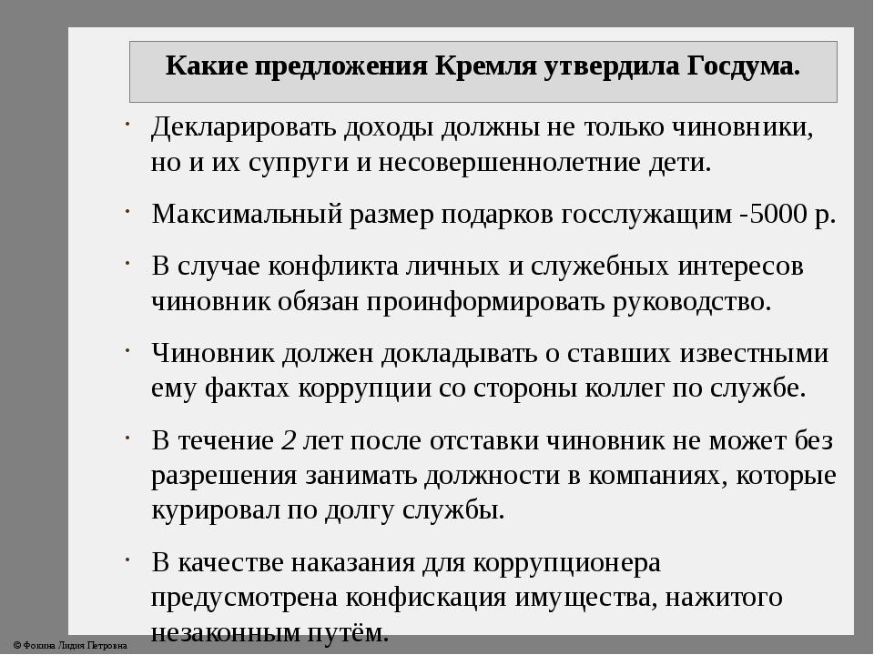 Какие предложения Кремля утвердила Госдума. Декларировать доходы должны не то...