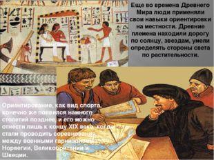 Еще во времена Древнего Мира люди применяли свои навыки ориентировки на местн