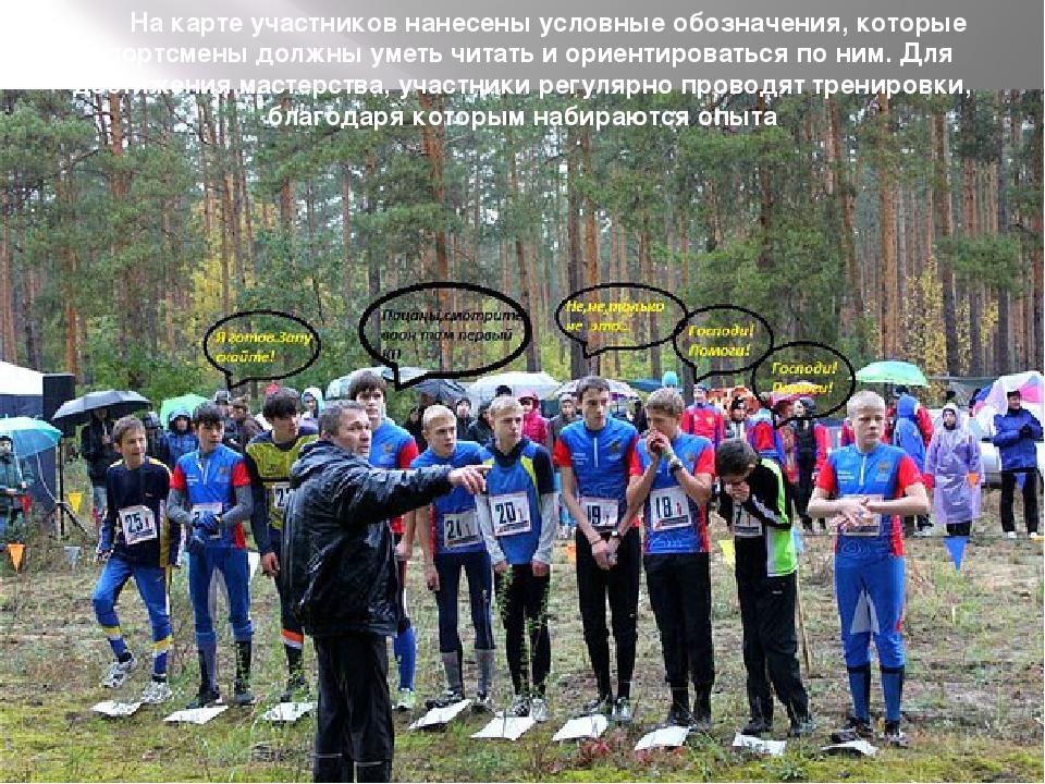На карте участников нанесены условные обозначения, которые спортсмены должны...